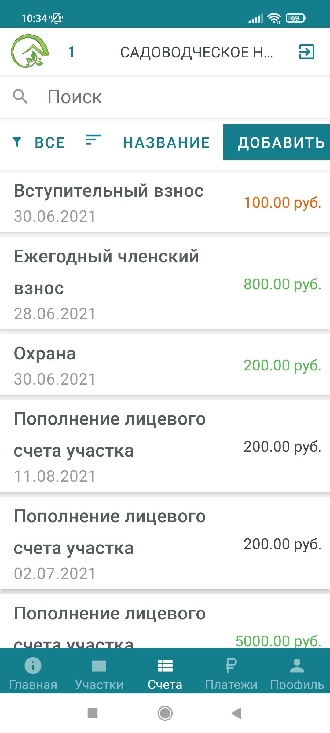 Раздел счетов в мобильном приложении