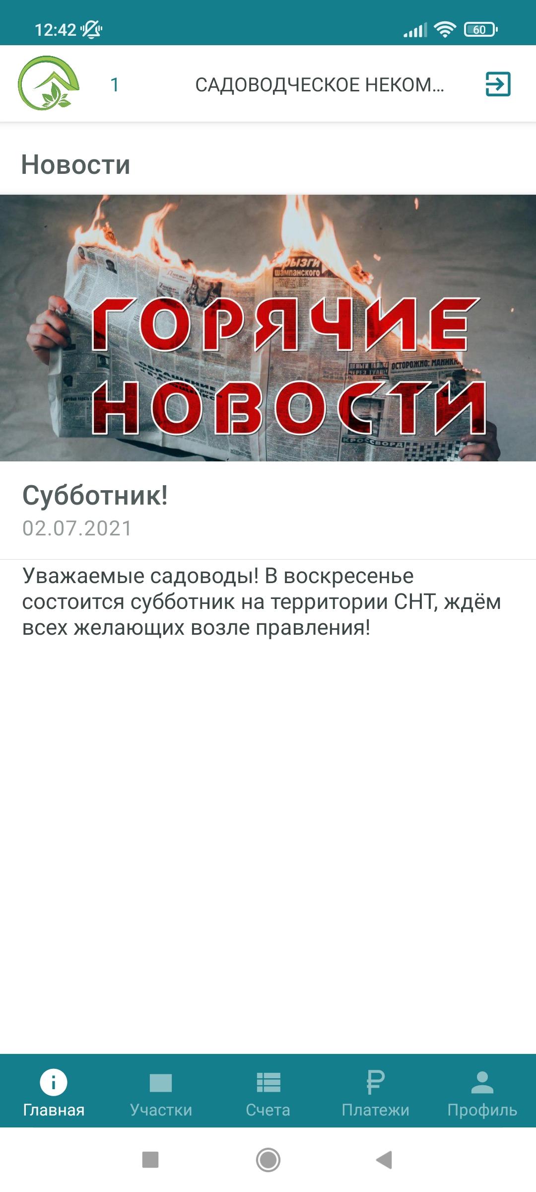 Новости СНТ в мобильном приложении
