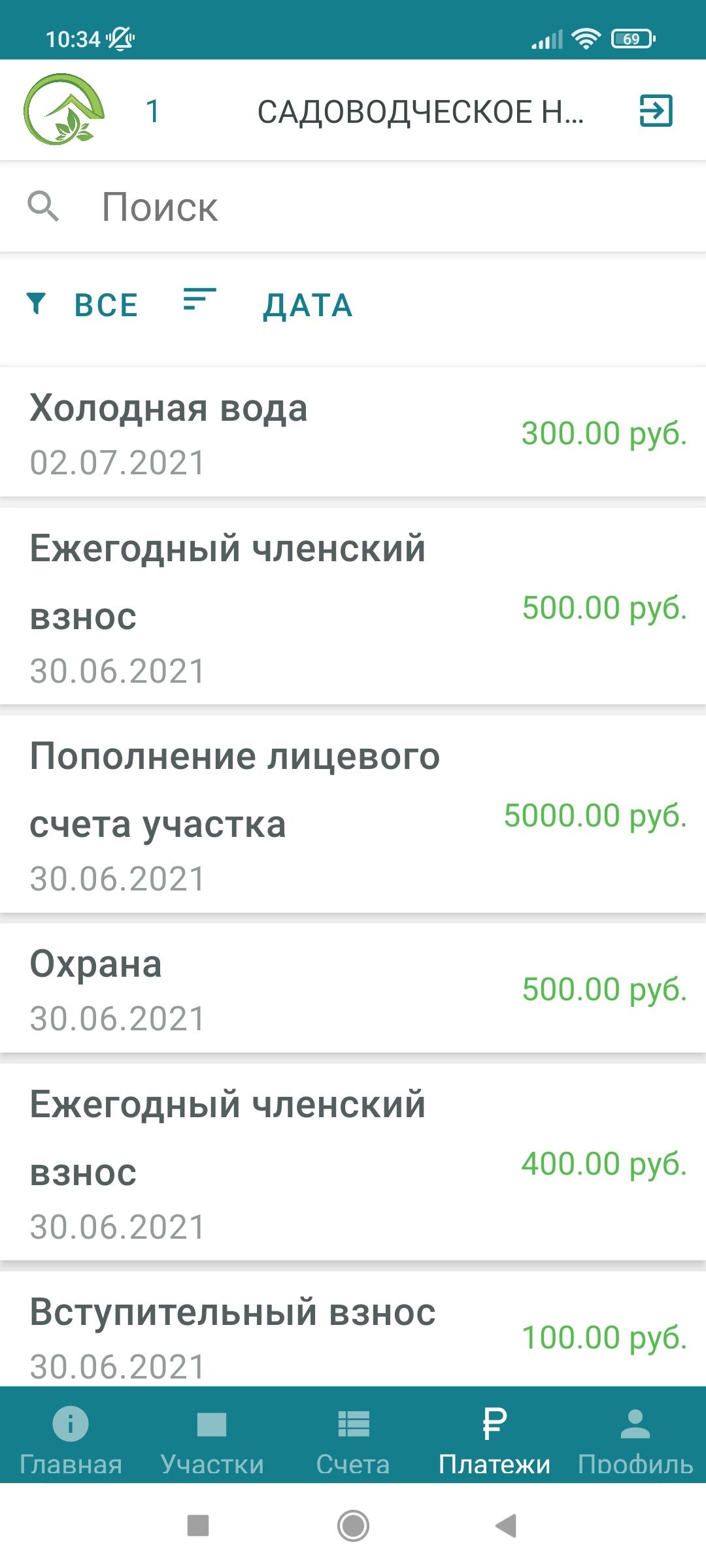 Раздел платежей в мобильном приложении