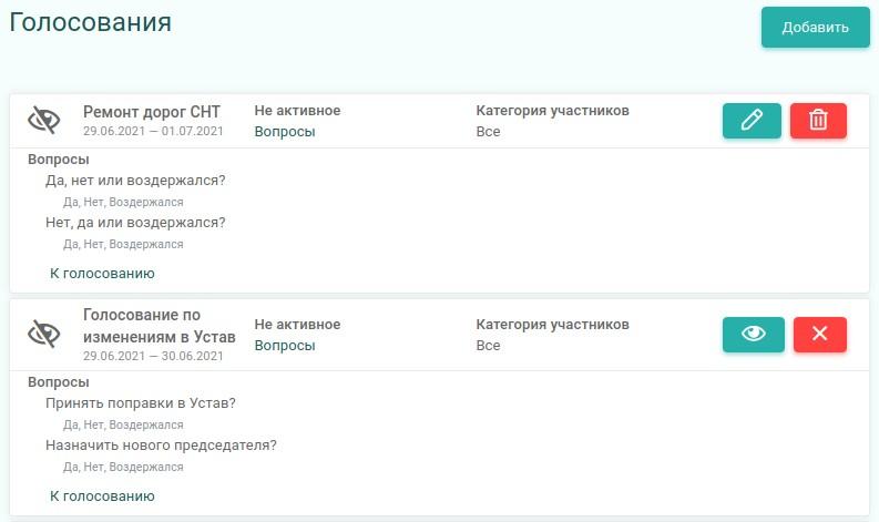 Онлайн - голосования в СНТ