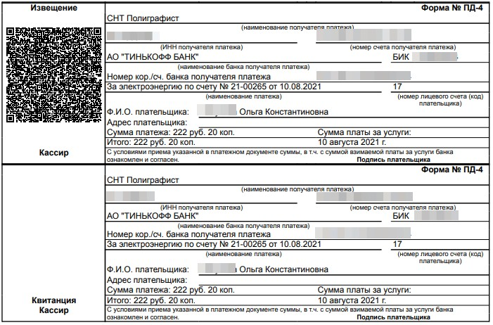Счёт на оплату с qr-кодом